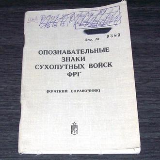 Опознавательные знаки сухопутных войск ФРГ.