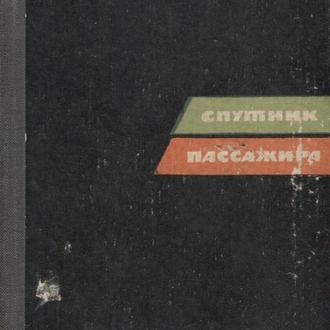 Спутник пассажира. Схемы железнодорожных маршрутов. Анатольев. 1966