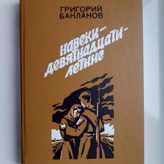 Навеки девятнадцатилетние - Григорий Бакланов -