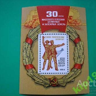СССР 1984 Освоение Целины MNH