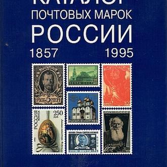 Певзнер - Каталог марок России 1857-1995 - на CD