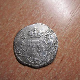 Гривенник 1744г.Вес1.98гр.Серебро.