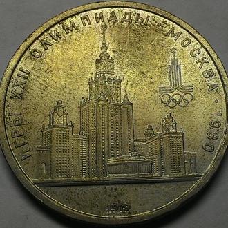 СССР 1 рубль 1979 год
