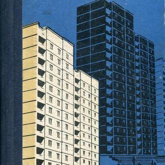 Харьков: Краткая справочная книга. Голиков, Андреева, Алферов. 1978