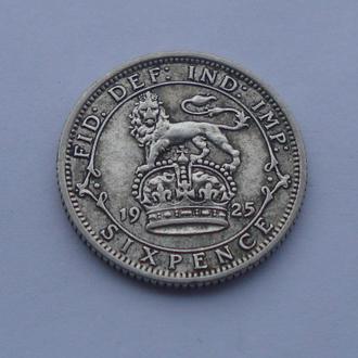 1925 г -  6 пенсов Великобритании,серебро