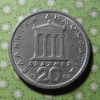 Греция 1982 год монета 20 драхм