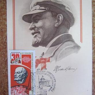 КАРТМАКСИМУМ. В.И. ЛЕНИИН