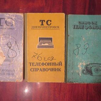 Телефонные справочники Днепропетровска 1976 81 и 89 годы