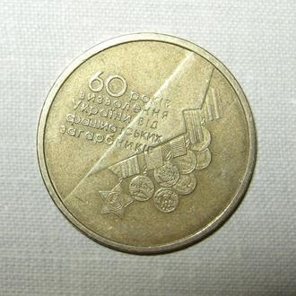 1 гривна 2004 г. 60 лет Освобождения.