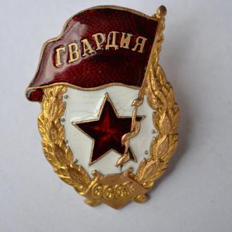 """Знак """"Гвардия"""" 1942 год"""