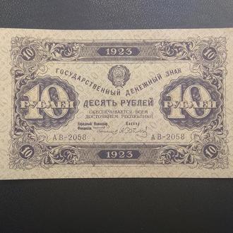 10 рублей 1923 А. Сапунов состояние UNC