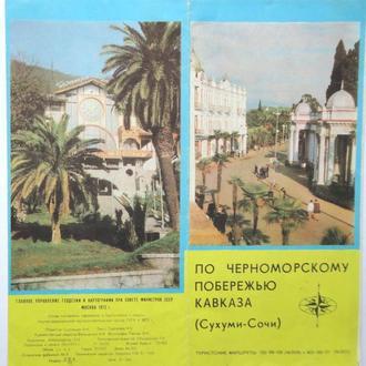 Туристская схема Сухуми – Сочи. СССР. 1972