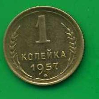 1 коп 1957