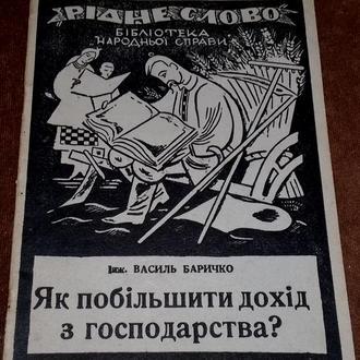 Василь Баричко. Як побільшити дохід з господарства? Вид.І.Тиктор. Львів, 1937р.