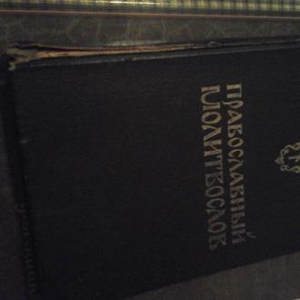 Православный молитвослов, 1970 год, 192 страницы, в конце книги  расклеился  клей
