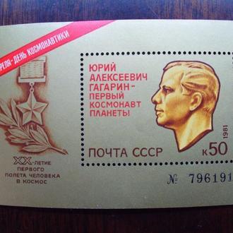 СССР.1981г. Космос. Юрий Гагарин. Почтовый блок. MNH