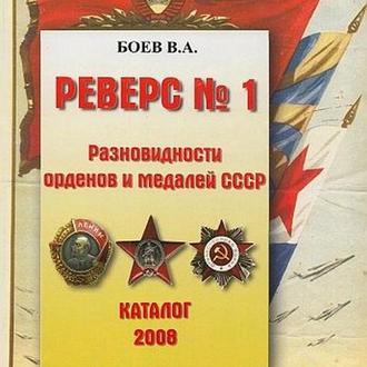 Реверс № 1 - Разновидности орденов и медалей - на CD