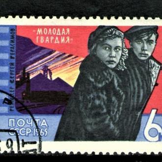 SS 1965 г. Кино. Молодая гвардия. (Гашеная)