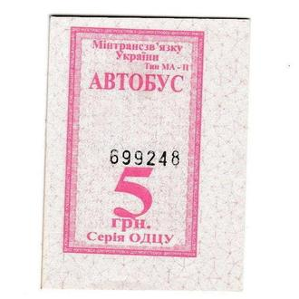Билет автобус