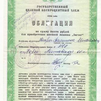 Заем на швейную машину Зигзаг 200 рублей 1990 целевой беспроцентный