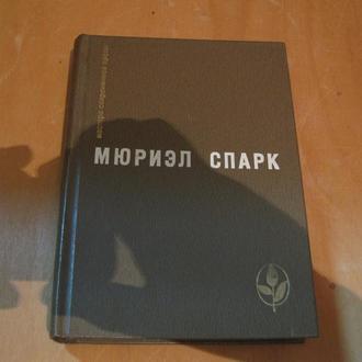 Мюриэл Спарк Избранное Серия «Мастера современной прозы»