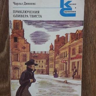 Диккенс, Ч. Приключения Оливера Твиста. Серия: Классики и современники