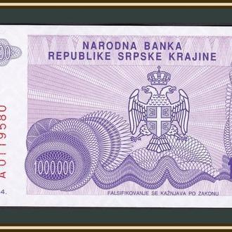 Хорватия 1000000 динаров 1994 P-R33a UNC