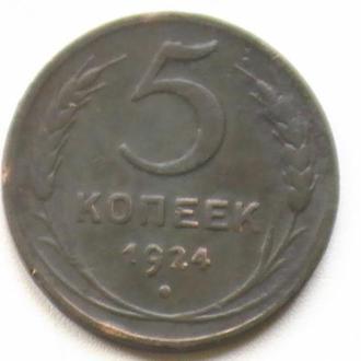 5 Копійок 1924 р СРСР 5 Копеек 1924 г СССР