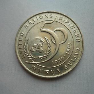 Казахстан 20 тенге 1995 юб.