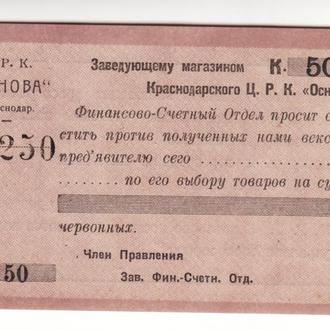 ЦРК Основа Краснодар 50 червонных копеек 1923 редкая