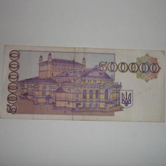 500000 купонов, карбованців Україна (№60А)