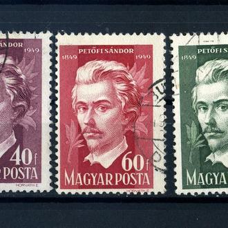 Венгрия. Личности (серия) 1950 г.