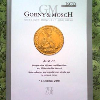 """Каталог монет """"GORNY&MOSCH""""-""""От средневековья до современности"""", 2018"""