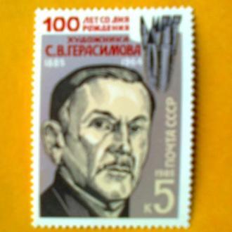 СССР 1985 г  Художник Герасимов