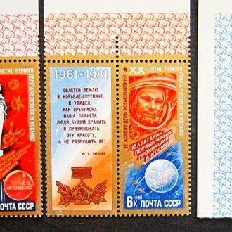 Марки СССР 1981 года. День космонавтики, MNH, серия