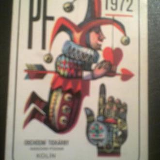 календарь 1972 год