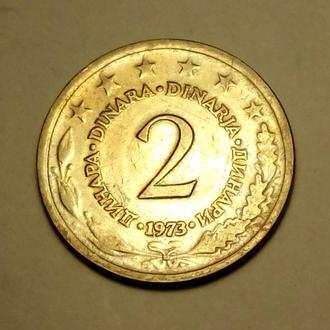 2 динара 1973 года Югославия СОСТОЯНИЕ !!! а2