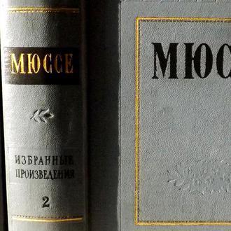Мюссе Альфред Де_ Избранные произведения В 2 томах_ 1957 г