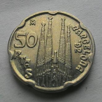 Испания 50 песет 1992 г. ОТЛИЧНАЯ!!!