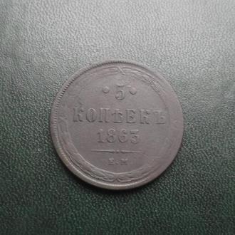 5копеек 1863г.ем