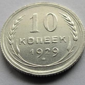10 копеек 1929 интересная №14
