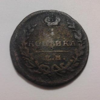 1 копейка 1822 ЕМ-ФГ