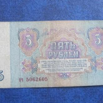 Банкнота 5 рублей СССР 1961 НЧ 5062605