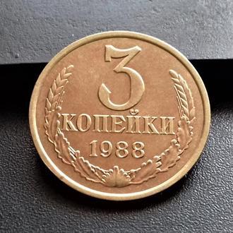 MN СССР 3 копейки 1988 г. _2