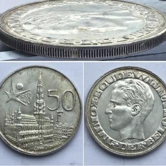 Бельгия 50 франков, 1958г. Международная выставка Экспо 1958 в Брюсселе /DES BELGEN/ серебро