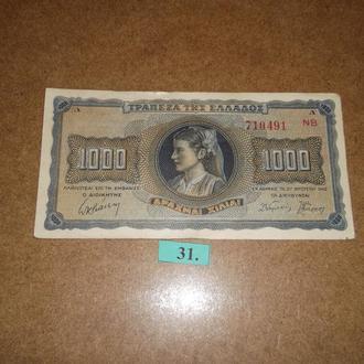 Греция 1000 драхм 1942   (31)