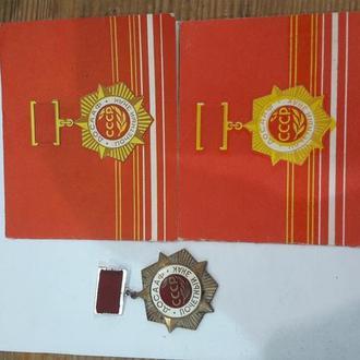 Почетный знак ДОСААФ и 2 удостоверения