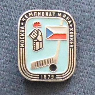 спорт Хоккей Чемпионат мира 1973 г. Чехословакия значок серия