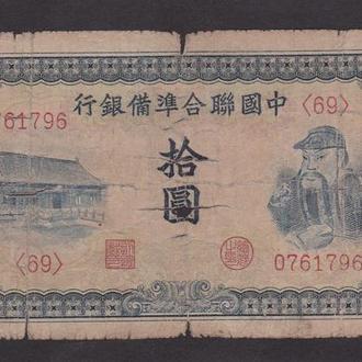 10 юаней Старый Китай .