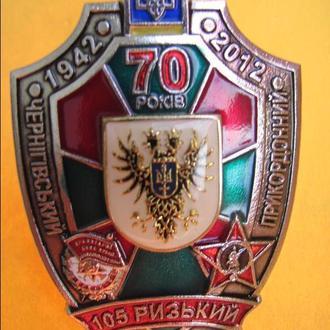 Чернігівський прикордонний загін  70 років
